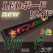 LEDワイドボード 3C16240DR(有線対応) 3色RGカラー小型電光掲示板 led表示機(全角15文字版)新製品
