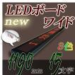 LEDワイドボード 3C16240DU(USB対応) 小型LED電光掲示板RGカラー USBメモリ対応(15文字版)