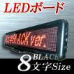 LEDボード128赤BLACK - 小型LED電光掲示板(8文字画面表示版) 省エネ・節電対応 手頃なサイン看板