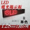 LED電光掲示板 低輝度(単色 1段6列 128mm 1/8)  省エネ/節電対策