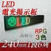 LED電光掲示板 高輝度(3色 1段6列 240mm 1/4)   省エネ/節電対策