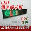 LED電光掲示板 低輝度(3色 1段6列 240mm 1/8)   省エネ/節電対策