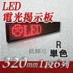 LED電光掲示板 低輝度(単色 1段6列 320mm 1/8)   省エネ/節電対策