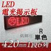 LED電光掲示板 低輝度(単色 1段6列 420mm 1/8)   省エネ/節電対策