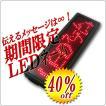 LEDネームプレート(赤色LED) 携帯できる名刺サイズ10cmの超極小型LED電光掲示板表示器 省エネ・節電対応
