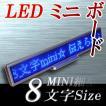 LEDミニボード128青 - 小型LED電光掲示板(8文字画面表示版) 省エネ・節電対応 約30cmミニ画面サイズ表示器