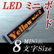 LEDミニボード128黄 - 小型LED電光掲示板(8文字画面表示版) 省エネ・節電対応 約30cmミニ画面サイズ表示器