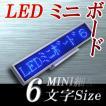 LEDミニボード96青 - 小型LED電光掲示板(6文字画面表示版) 省エネ・節電対応