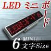 LEDミニボード96赤 - 小型LED電光掲示板(6文字画面表示版) 省エネ・節電対応