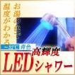 高輝度LEDシャワーヘッド  Shower Story - シャワーストーリー 温度によって色が変化する魅惑のシャワーヘッド