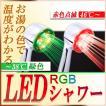 LEDシャワーヘッド(4色)  Shower Story - シャワーストーリー 温度によって色が変化する魅惑のシャワーヘッド