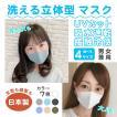 洗える 立体型 マスク 日本製 UVカット 吸水速乾 接触冷感 7色 4サイズ 男女兼用 子供 大人  伸縮