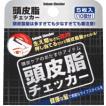 頭皮脂チェッカー(5枚入:10回分)〜〒郵送可¥320