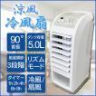 冷風扇 5L 首振り 風量調節3段階 涼風 リモコン キャスター付きで移動ラクラク タイマー リズム 冷風機 SOWA CF-700 送料無料