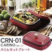 ホットプレート 小型 コンパクト 卓上 蒸し焼き 軽量 おしゃれ スリムホットプレート CARINO CRN-01 ふっ素コートプレート
