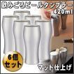 飲みごろビールタンブラー 420 マット 6個セット DOSHISHA ドウシシャ DSB-420MT-6SET おいしい泡を長時間キープ♪ 送料無料
