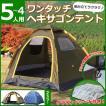キャンプ テント 4人用 ワンタッチ 六角テント グランドシート付き EA-SIXT01 アーミーグリ−ン スカイブルー 送料無料