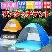 テント 2人用 ワンタッチ コンパクト ポップアップテント サンシェード 海 アウトドア EA-TN01-OR EA-TN01-BL オレンジ ブルー UVカット 1人〜2人用 送料無料