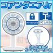 コアンダエア Jr リビング扇風機 リビングファン TWINBIRD EF-D967W ホワイト 送料無料