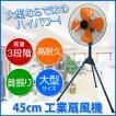 扇風機 45cm 4枚羽根 高耐久 首振り機能 工業扇風機 ...