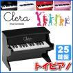 ミニピアノ トイピアノ CLERA クレラ  ホワイト レッド ブラック ピンク 音色 高音 インテリア デザイン 軽量 木製 ミニサイズ お子様用  代引不可 送料無料