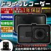 ドライブレコーダー 前後 1年保証 ドラレコ 前後カメラ リアカメラ full hd 2カメラ 駐車監視 常時録画 MotionTech MT-DRA28L