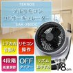 DCサーキュレーター 18cm羽根 DCモーター扇風機 収納リモコン TEKNOS SAK-280DC 送料無料 2倍