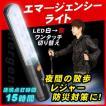 LEDライト 非常灯 SunRuck(サンルック) 高照度 LEDエマージェンシーライト ハンディタイプ 2Way SR-AEL01 車載 送料無料