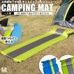 キャンプ マット 厚手 寝心地 車中泊 キャンピングマット 自動膨張 シングル 192×66cm 3センチ Landfield ランドフィールド SunRuck サンルック SR-CM010