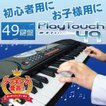 電子キーボード 電子ピアノ 49鍵盤 SunRuck サンルック PlayTouch49 楽器 SR-DP02 ブラック 初心者 入門用にも