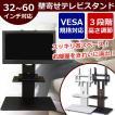 (再入荷) テレビスタンド テレビ台 壁寄せ 棚付き 伸縮型 2段 32〜60インチ対応 コード隠し SunRuck SR-TVST04 VESA規格 液晶テレビ壁寄せ 新生活
