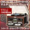 多機能マルチプレーヤー レコード カセット CD レコードプレーヤー CD録音 木目調 レトロ とうしょう TS-6160