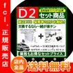 fcl 形状選択型セット商品 HID キット セット商品 D2形状純正交換HIDバルブ+35WシングルHIDキット