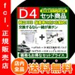 fcl 形状選択型セット商品 HID キット セット商品 D4形状純正交換HIDバルブ+35WシングルHIDキット