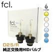 fcl HIDバルブ D2R D2S 2個1セット 6000K/8000K/10000K/12000K 当店人気商品