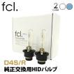 fcl HIDバルブ D4R D4S 2個1セット 6000K/8000K 当店人気商品