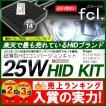 HID フォグランプ 25W 超薄型バラスト シングルバルブ HIDキットH1/H3/H3C/H8/H11/H16/HB3/HB4