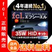 fcl HID キット fcl.35W シングル フルキット HIDキット H1 H3 H3C H7 H8 H11 H16 HB4 HB3 当店人気商品