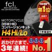 fcl HID キット H4 35W バイク専用 H4 Hi/Lo HIDコンバージョンキット  超薄型 バラスト HIDキット ヘッド 1年保証 雑誌掲載多数 エフシーエル 信頼のブランド