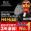 fcl HIDキット《35W超薄型バラスト》バイク専用 PH7/8 HIDコンバージョンキット