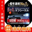 fcl HID キット fcl.55W H4 Hi/Lo リレー付き リレーレス フルキット HIDキット 当店人気商品