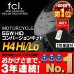 fcl HID キット h4 55W バイク専用 H4 Hi/Lo HIDコンバージョンキット  超薄型 バラスト HIDキット ヘッド 1年保証 雑誌掲載多数 エフシーエル 信頼のブランド