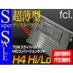 HIDキット h4 70W超薄型バラストH4 Hi/Lo HIDコンバージョンキット