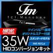 HID キット fcl.Monobee 35W H4Hi/Lo HIDコンバージョンキット《安心3年保証》 H4Hi/Lo