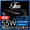 HID キット fcl.Monobee 55W H4Hi/Lo HIDコンバージョンキット《安心3年保証》 H4Hi/Lo