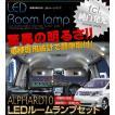 fcl LED 車種専用設計でかんたん取付!アルファード10系 SMD LEDルームランプ 11点セット 144連
