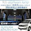 fcl LED 【実際の取り付けレポート付属】車種専用設計でかんたん取付!80系ノア(NOAH)/ヴォクシー(VOXY) /16段階明るさ調整式ルームランプ