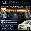 fcl LED 車種専用設計でかんたん取付!【RK1/2/5/6 ステップワゴン】16段階明るさ調整機能付き!LEDルームランプ