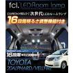 fcl LED 車種専用設計でかんたん取付!【20アルファード/ヴェルファイア】(2014年3月までの年式)16段階明るさ調整機能付き!LEDルームランプ