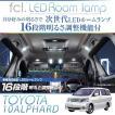 fcl LED 車種専用設計でかんたん取付!アルファード10系 専用設計 16段階明るさ調整式LED ルームランプ